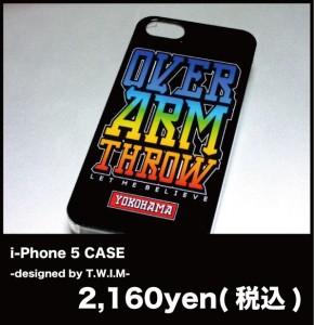 i-Phone-5-CASE