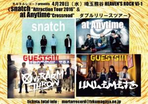 4.20 熊谷HEAVEN'S ROCK VJ-1